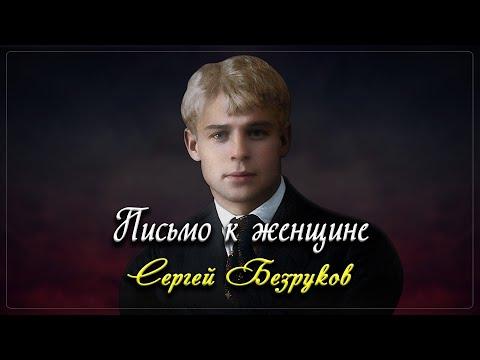 Письмо к женщине - Сергей Есенин