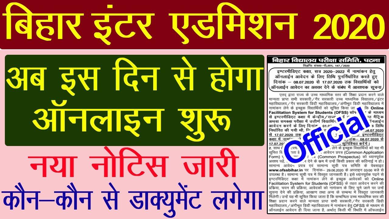 बिहार इंटर एडमिशन 2020, अब इस दिन से होगा ऑनलाइन आवेदन | Bihar inter Admission Online Form 2020