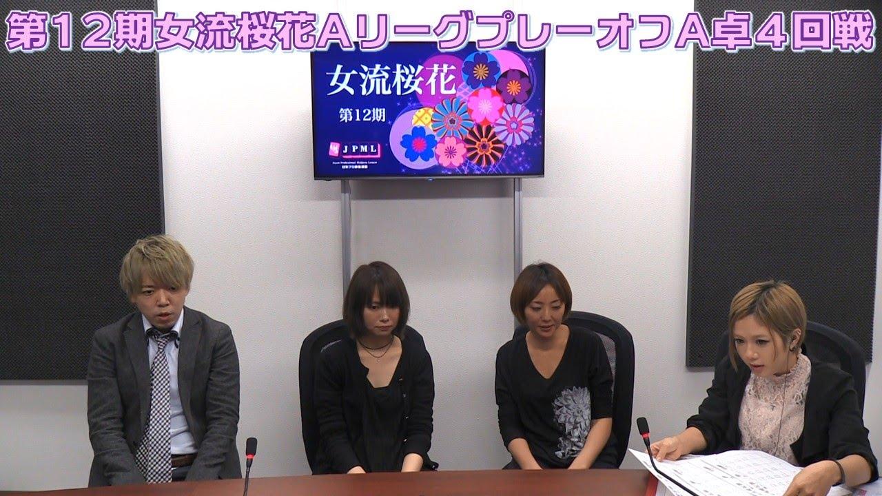 【麻雀】第12期女流桜花AリーグプレーオフA卓4回戦