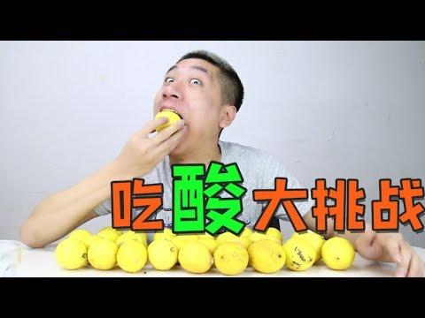 一口气吃掉一大堆柠檬,会不会酸中毒