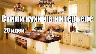 Стили кухни в интерьере