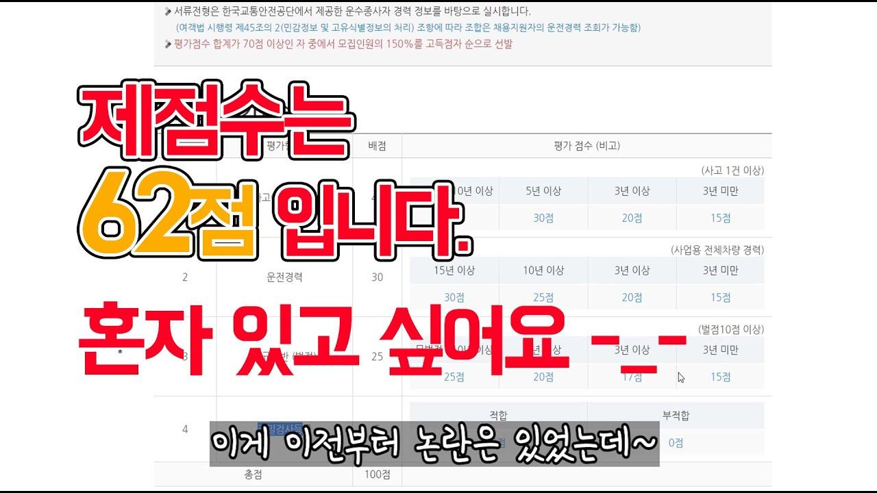 제점수는 62점입니다 .  서울시내버스는 입사못하겠네요 당분간