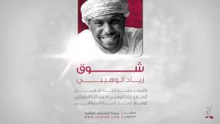 Shouq - Ziad Al Wheibi | شوق - زياد الوهيبي