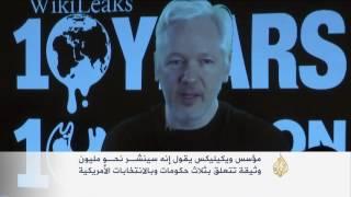 أسانج: ويكيليكس سينشر مليون وثيقة قبل نهاية العام