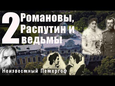 Романовы и черногорские