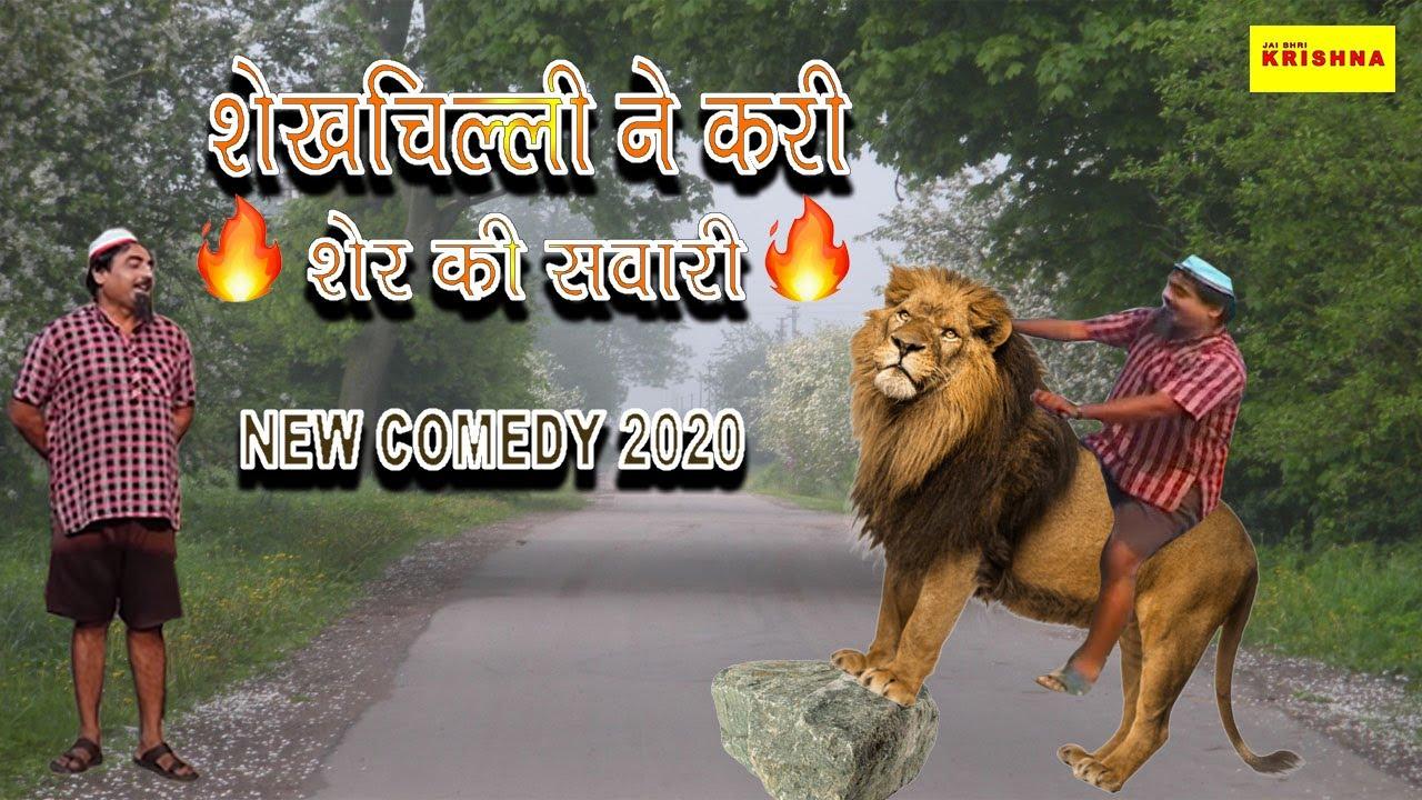 शेखचिल्ली ने करी शेर की सवारी || supar hit new comedy 2020 || shekhchilli ki khani
