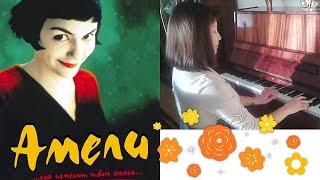 Очень красивая музыка из фильма Амели