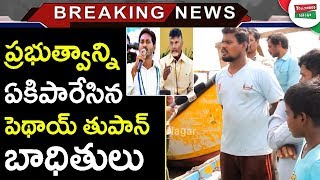 Kakinada People Reaction After Pethai Cyclone | Kakinada People Struggles After Pethai Cyclone