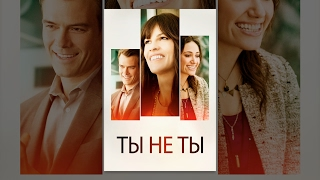 Ты не ты (2014) | You're Not You | Фильм в HD