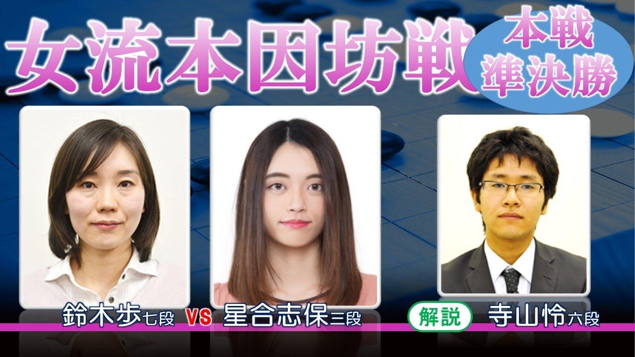 第40期女流本因坊戦本戦準決勝【鈴木歩七段-星合志保三段】