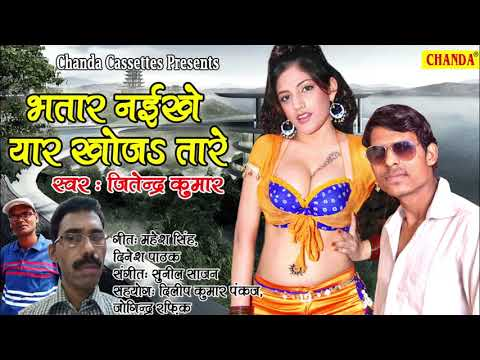 भतार नइखे यार खोजा तारे || Jitendra kumar || New Bhojpuri Song 2018 #Chanda Cassettes