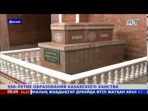 3  550 ЛЕТИЕ ОБРАЗОВАНИЯ КАЗАХСКОГО ХАНСТВА