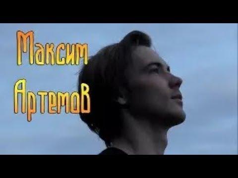 Максим Артемов