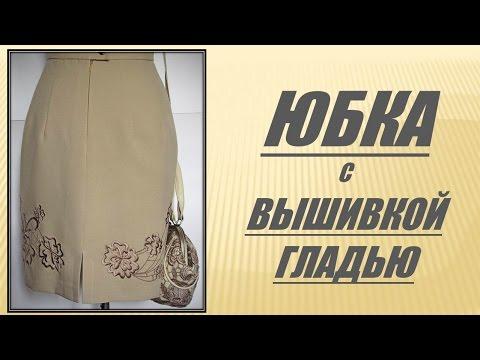 Вышивка юбки гладью в подарок дочери на день рождение  Мастер-класс