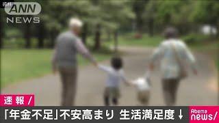 """老後に不安抱え交通安全に意識・・・""""生活に満足""""減る(19/08/30)"""