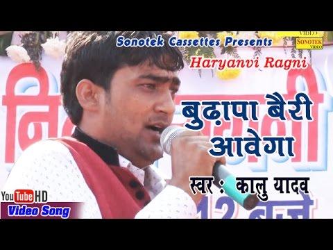 बुढ़ापा बेरी आवेगा    Budhapa Beri Aawega    Kalu Yadav    Haryanvi Ragni