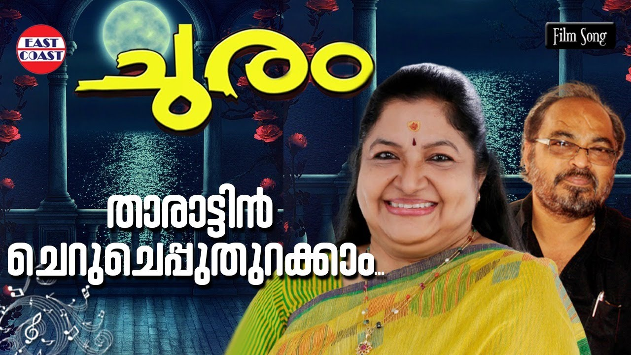 Tharattin Cheru Cheppu | താരാട്ടിൻ ചെറു ചെപ്പു തുറക്കാം | Churam | K S Chithra | Johnson