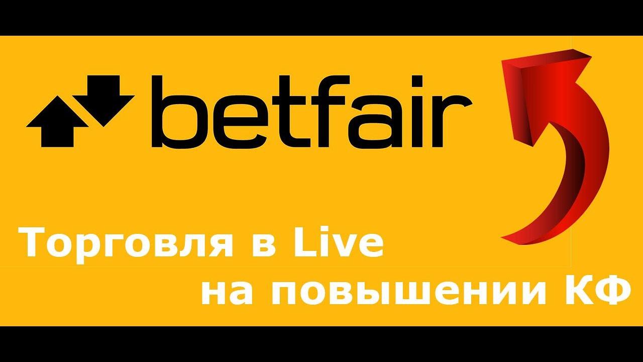 Betfair Live Video