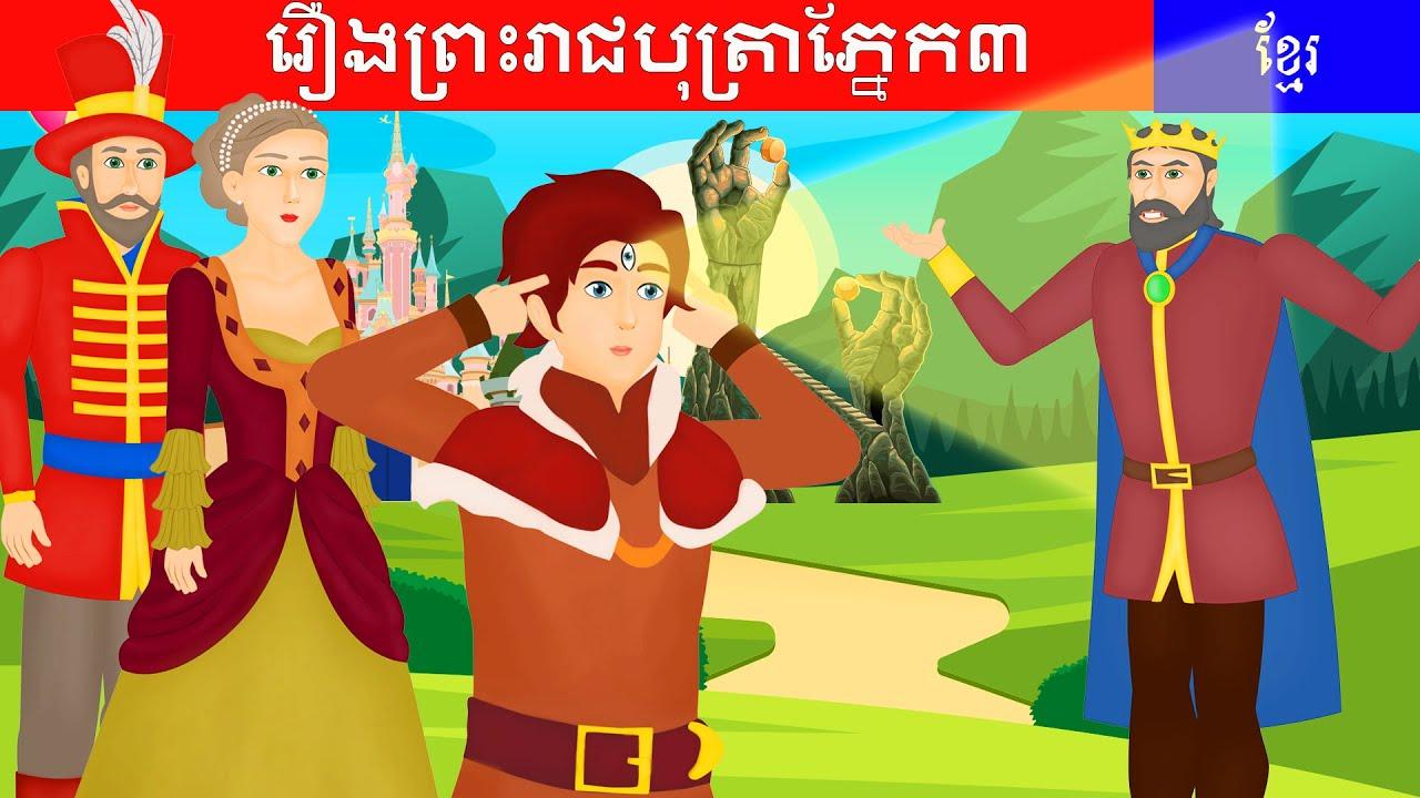 រឿងព្រះរាជបុត្រាភ្នែក៣|Prince 3 Eyes|Khmer Fairy Tale by Tokata Khmer|រឿងនិទាន