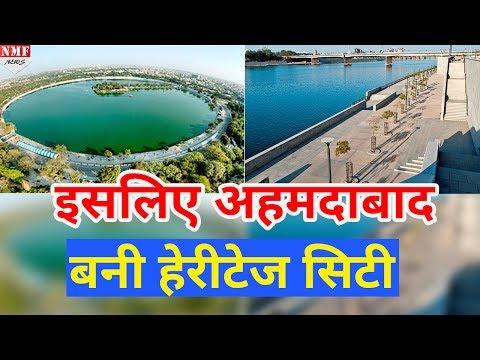 India के First World Heritage City Ahmadabad की वो खास बातें जिस वजह से मिला ये मुकाम
