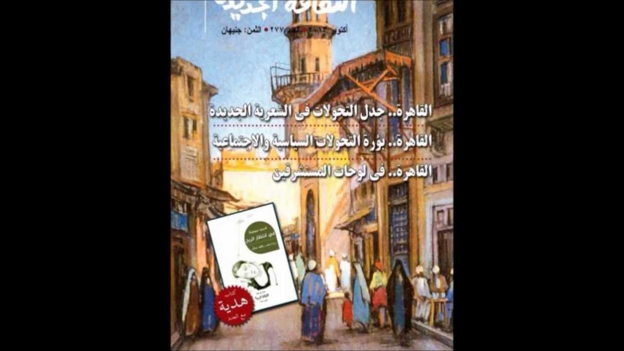 مجلة الثقافة الجديدة - برومو عدد اكتوبر 2013