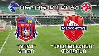 Dila Gori vs Lok.Tbilisi full match
