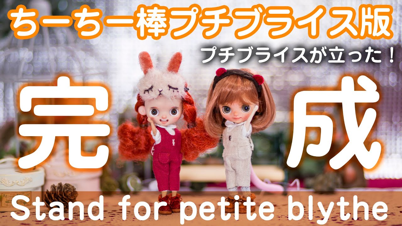 Stand For Petite blythe Doll
