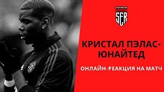 Кристал Пэлас Манчестер Юнайтед Онлайн реакция на матч
