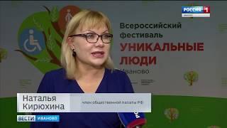 """Фестиваль """"Уникальные люди"""""""