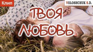 Смотреть клип Волощук С.Д. - Твоя Любовь
