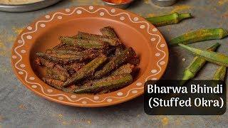 भरवां भिंडी की ये सब्जी एक बार बनाएंगे तो बार बार खाने का मन करेगा। Bharwa Bhindi Recipe