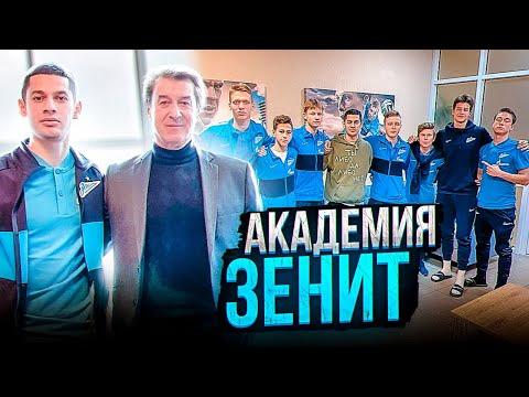 Лучшая Академия России / Зенит / Как попасть в команду?!