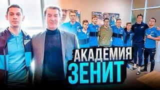 Лучшая Академия России Зенит Как попасть в команду
