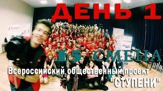 День 1. Всероссийский общественный проект -