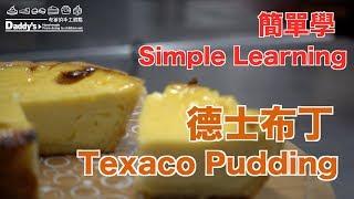 小烤箱Small Oven|德式布丁 Texaco Pudding|簡單學烘培基礎輕鬆做零失敗【我是老爸Daddy's Dessert】