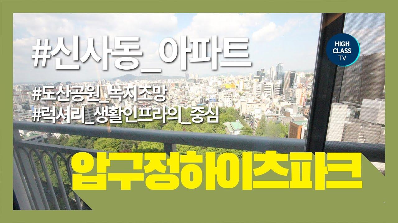 Gangnam house tour 압구정 하이츠파크 도산공원 조망의 푸르름을 만끽하세요 Apgujeong Heights Park