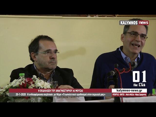 25-1-2020   Η ενδιαφέρουσα συζήτηση  με θέμα «Γεωπολιτικοί κραδασμοί στην περιοχή μας»