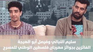 سليم النبالي وفيصل أبو الهيجة - الفائزين بجوائز مهرجان فلسطين الوطني للمسرح