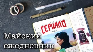Мой ежедневник на май    СериалоМАЙ