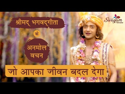Bhagwat Gita ke Anmol Vachan in hindi | Best Quotes From Bhagavad Geeta in hindi | Swayam Motivation