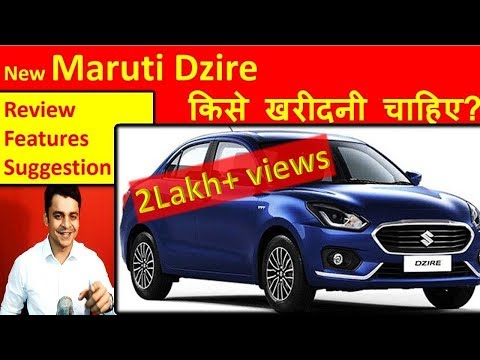 Maruti Dzire किसको खरीदनी चाहिए ?Features+Review. Who should buy Maruti Dzire?Don't miss last4 mins