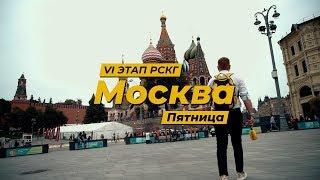 Дневник LADA Sport ROSNEFT: 6 этап СМП РСКГ, Moscow Raceway, превью