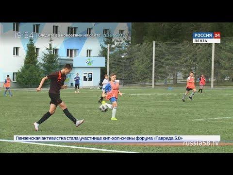 «Россия 24. Пенза»: год после мундиаля: будет ли жить в регионе футбол