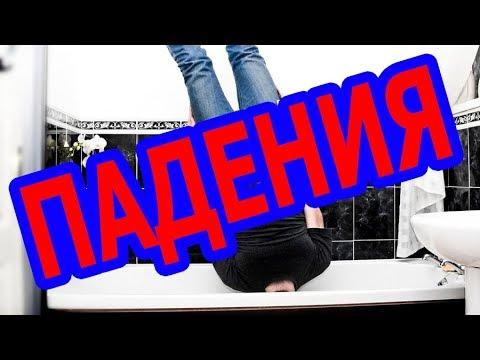 Смешные падения Дураки Приколы Прикольное видео смотреть бесплатно
