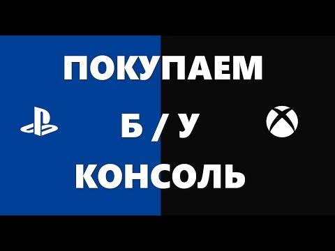 Как правильно и выгодно покупать б.у. консоль PS4, Xbox One, PS3, Xbox 360