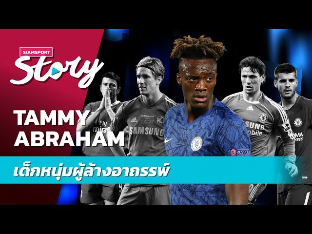 Tammy Abraham เด็กหนุ่มผู้ล้างอาถรรพ์เบอร์ 9 เชลซี | Siamsport Story