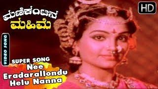 Kannada Songs | Nee Eradarallondu Helu Nanna Song | Manikantana Mahime Kannada Movie