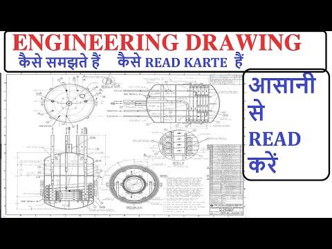 How To Read Engineering Drawings || Engineering Drawings
