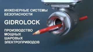 GIDROLOCK защита от протечек воды(GIDROLOCK защита от протечек воды., 2014-04-15T10:30:56.000Z)