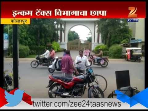 Kolhapur Income Tax Raid On Sanjay D Patil's House